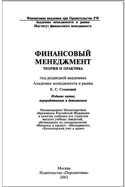 Финансовый Менеджмент Стоянова